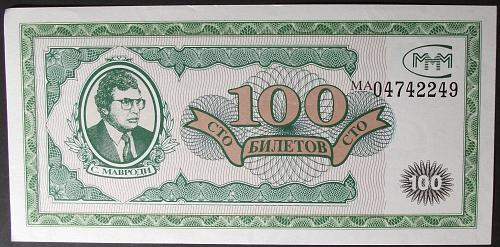 MMM Corporation 100 Biletov Series 1 AU