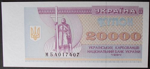 Ukraine P95b 20000 Karbovantsiv UNC64