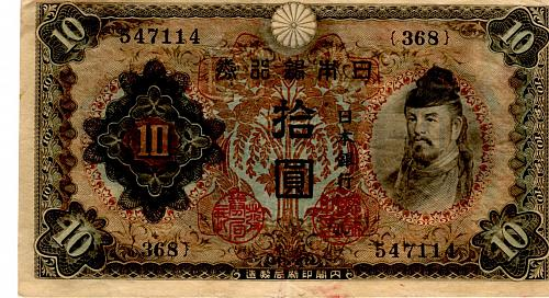 ND 1930 JAPAN TEN YEN BANKNOTE
