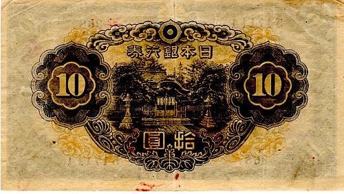 ND 1930 JAPAN TEN YEN BANKNOTE