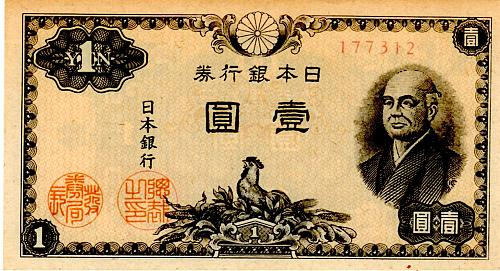 ND 1946 JAPAN ONE YEN BANKNOTE