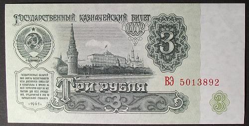 Russia P223a 3 Rubles UNC63