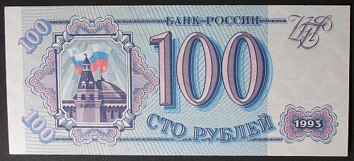 Russia P254 100 Rubles UNC65