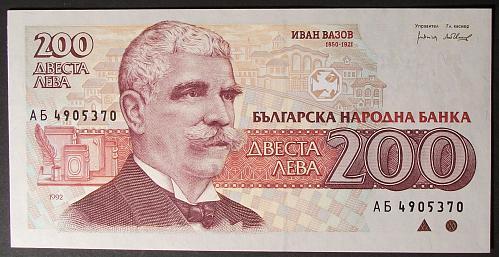 Bulgaria P103a 200 Leva UNC63