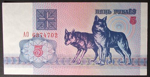 Belarus P4 5 Rublei UNC64