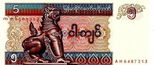 1997 MYANMAR FIVE KYAT  BANK NOTE
