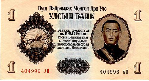 1955 MONGOLIA ONE TUGRIK   BANK NOTE