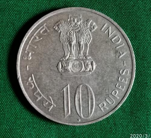 INDIA 10 RUPEE 25th YEAR OF INDEPENDENCE COIN 1947-1972