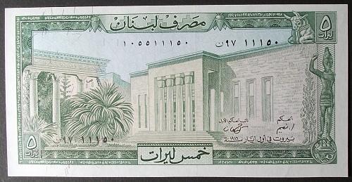 Lebanon P62c 5 Livres AU