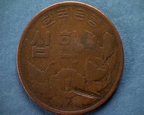 4292 (1959)  KOREA - SOUTH  TEN HWAN