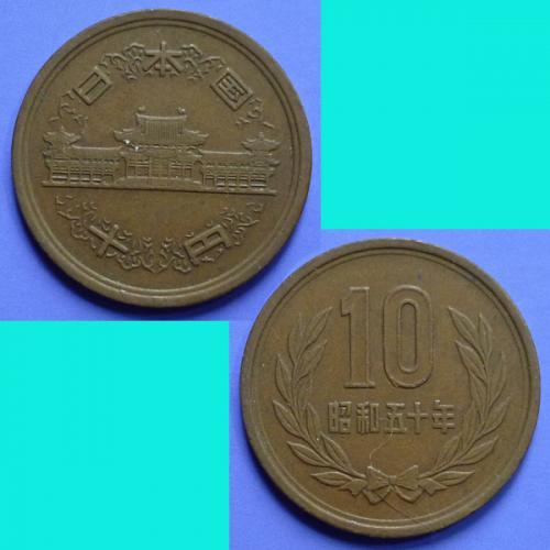 Japan 10 Yen 1975 Showa 50 Y73