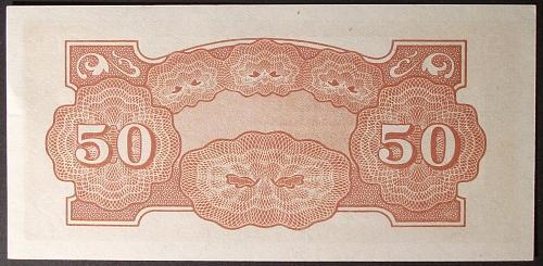 Netherlands Indies M4b 50 Cents AU