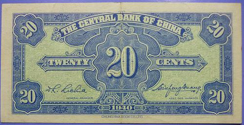 Currency Banknote China Republic 20 Cents Note 1940 CBC