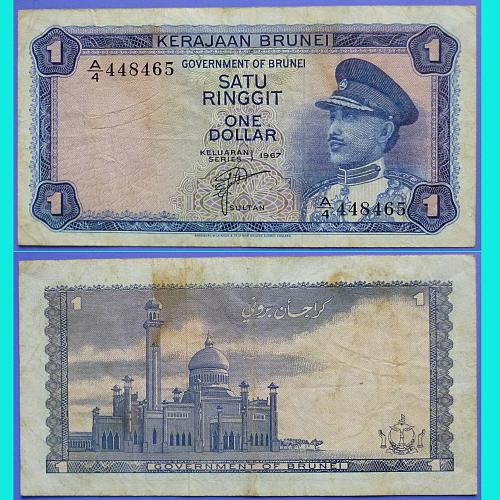 Brunei 1 Dollar Ringgit Currency Note 1967 Type #1a