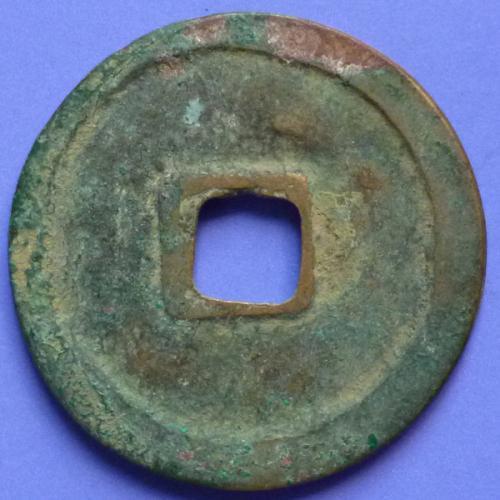 China Northern Sung Cash Ching Te Yuan Pao 1004-1007 AD Orthodox Script S 471