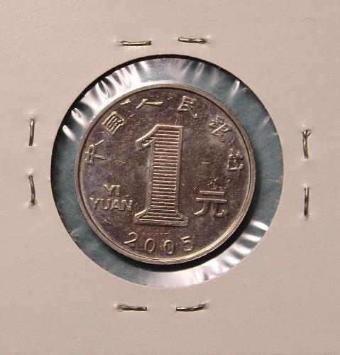 China 2005 Yuan