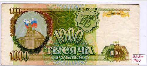 1993 RUSSIA 1000 RUBLES BANKNOTE
