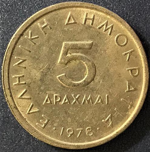 Greece - 1978 - 5 Drachma [#1]