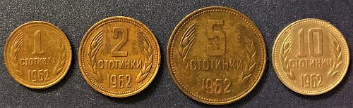 Bulgaria - 1962 - 10, 5, 2 and 1 Stotinki
