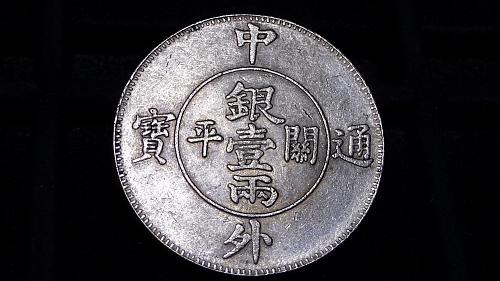 OLD CHINA COIN IN XF CONDITION 3-12-21  #-42
