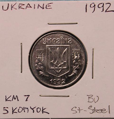 Ukraine 1992 5 kopiyok