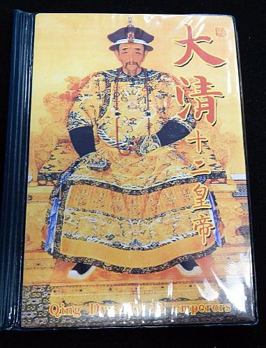 QING DYNASTY 12 EMPERORS  **GREAT SHAPE**  C-20-21