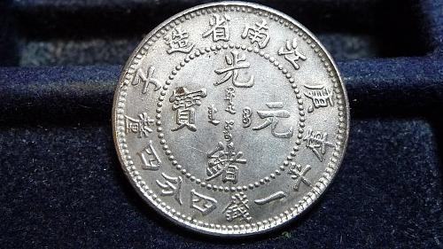 CHINA, KIANG NAN PROVINCE 20 CENT  C-21-21