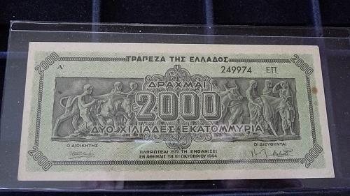 1944 GREECE 2000 KATOMMYPIA NOTE IN AU/UNC CONDITION  C-24-21