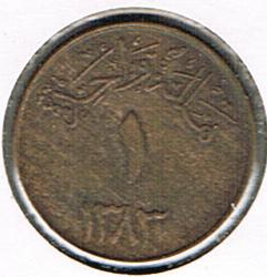 1 Halalah, Saudi Arabia, 1963 (1383)