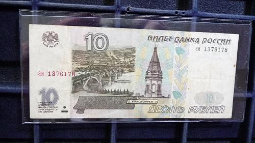 RUSSIA CURRANCY NOTE IN F/VF CONDITION  C-27-21