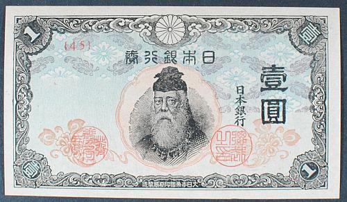 Japan P54a Yen AU