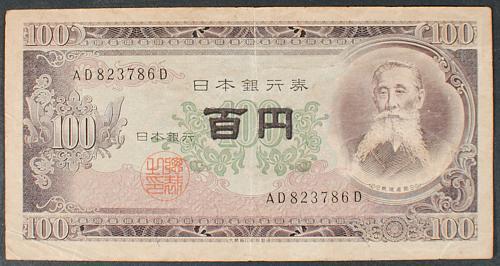 Japan P90b 100 Yen Fine