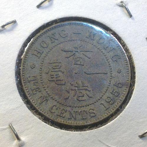 1955 Hong Kong 10 cents