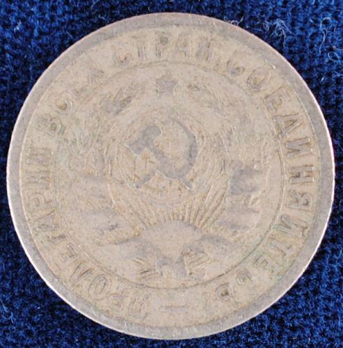 1932 Russia 15 Kopeks VF