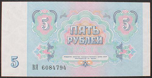 Russia P239a 5 Rubles UNC65 #2