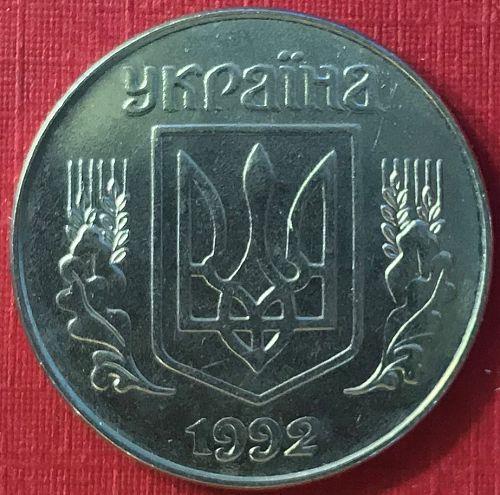 Ukraine - 1992 - 5 Kopiyok [#3]