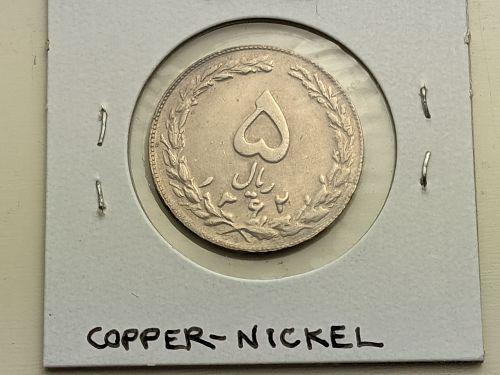 1984 Iran 5 Rials uncirculated coin