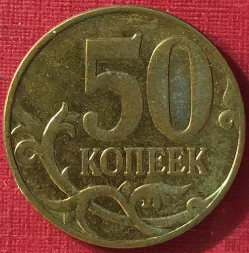 Russian Federation - 2013 M - 50 Kopek [#2]