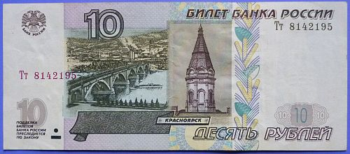 Russia 10 Rubles Currency Note 1997 Type #268a