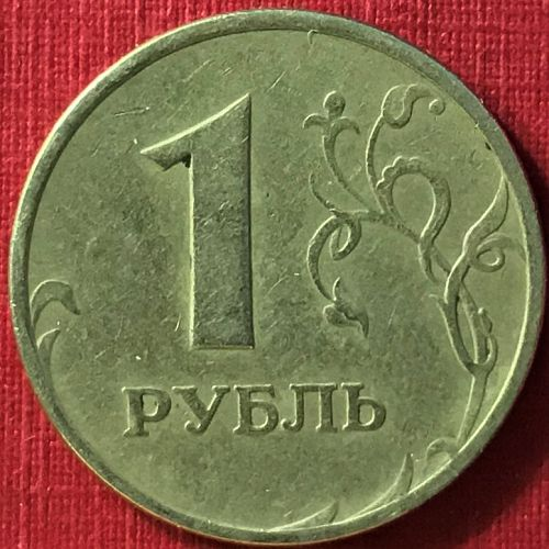 Russian Federation - 1997 M - Ruble [#2]