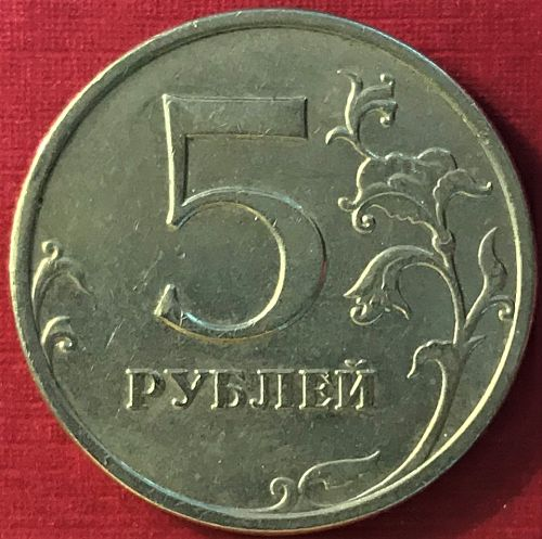 Russian Federation - 2008 M - 5 Rubles