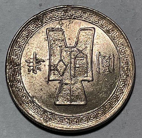 1936 Year 25 CHINA Republic FOUNDER Sun Yat-sen VINTAGE Chinese Yuan Coin 2821