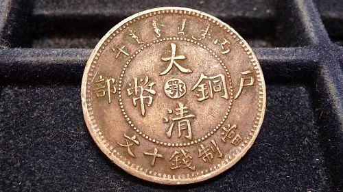 1906 YUNNAN SZECHUAN 10 CASH COIN IN VERY FINE CONDITION (RARE COIN)  E-20-21