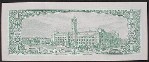 China/Taiwan P1971b Yuan XF