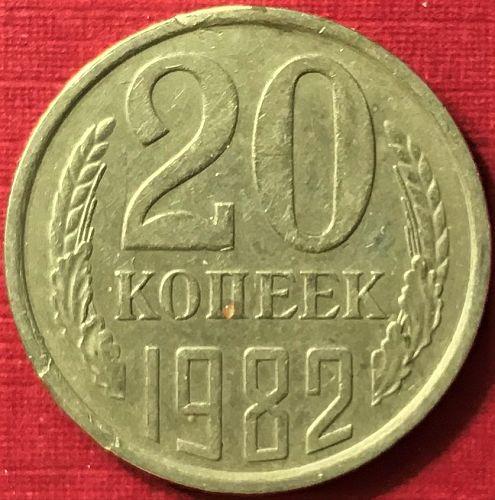 Soviet Russia - 1982 - 20 Kopek [#1]