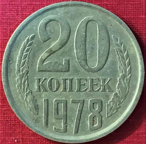 Soviet Russia - 1978 - 20 Kopek