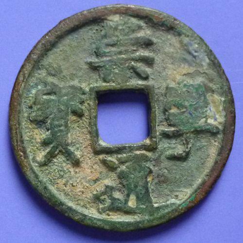 China Northern Sung 10 Cash Chung Ning Tung Pao 1101-1106 AD Orthodox S 621